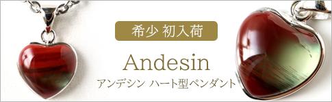 アンデシン