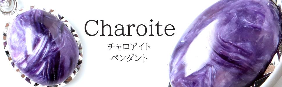 チャロアイト