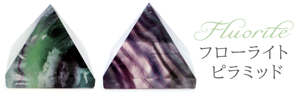 フローライト ピラミッド