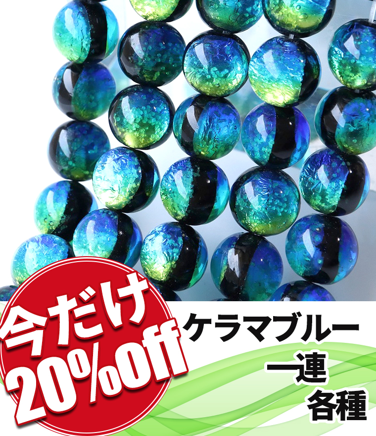 ホタルガラス ケラマブルー SALE