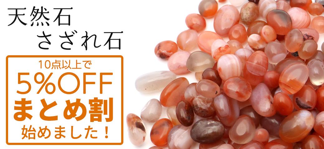 天然石 さざれ石 各種