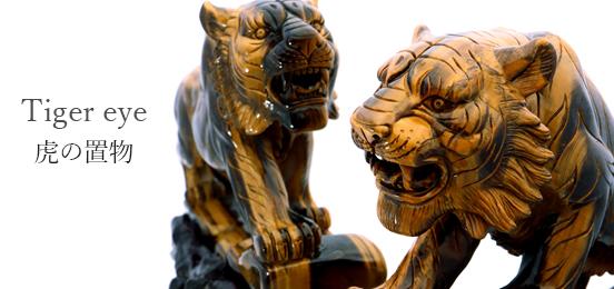 タイガーアイ 置物 虎