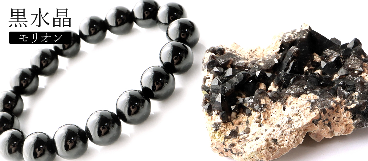 モリオン 黒水晶